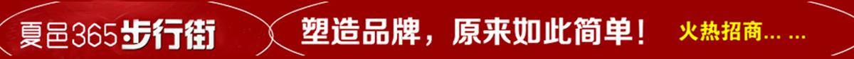 夏邑人的便民分类信息网